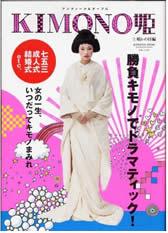 kimonohime7.jpg