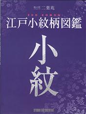 edo_komon.jpg