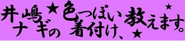 kitsuke_nagi.jpg