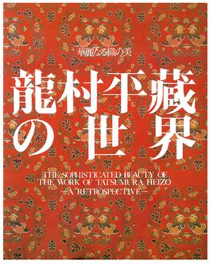zuroku_tatsumuraheizou