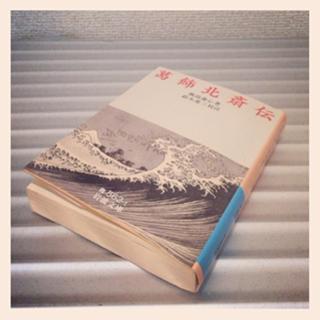 hokusai-book