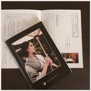 kapukibook-00