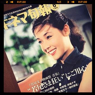 若尾文子-キネマ旬報