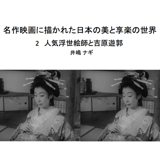 日本映画と吉原と浮世絵01