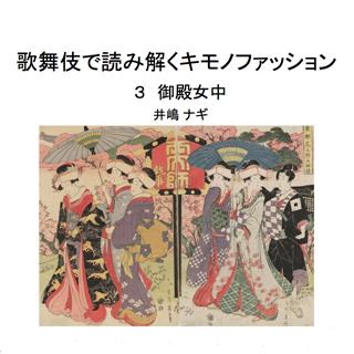 歌舞伎で読み解くキモノ_御殿女中大奥