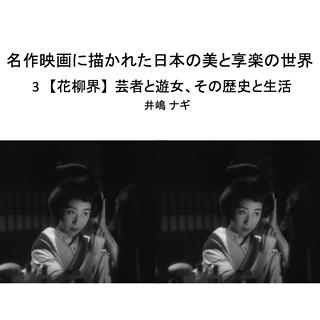 日本映画と花柳界01