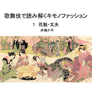 歌舞伎で読み解くキモノ_吉原花魁