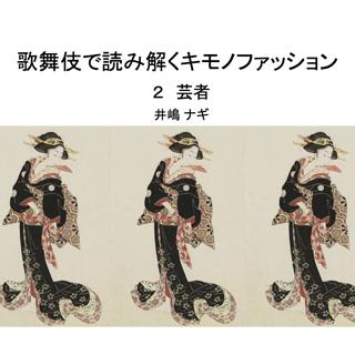 歌舞伎で読み解くキモノ_芸者