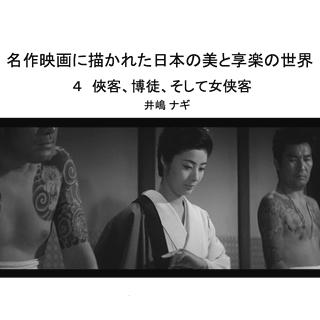日本映画とやくざ任侠01
