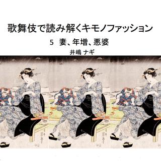 歌舞伎で読み解くキモノ_年増悪婆