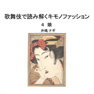 歌舞伎で読み解くキモノ_娘