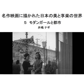日本映画とモダンガール01
