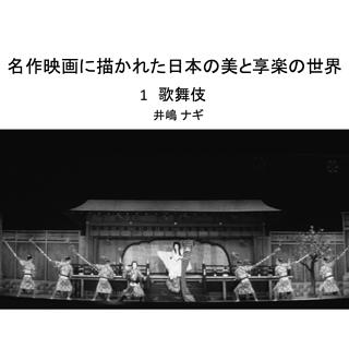 日本映画と歌舞伎01