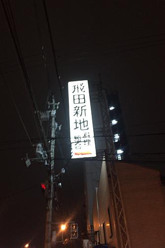 飛田新地01