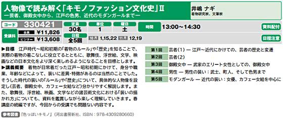井嶋ナギ2016秋講座